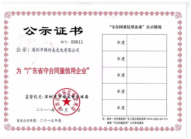 广东省守合同重信用企业