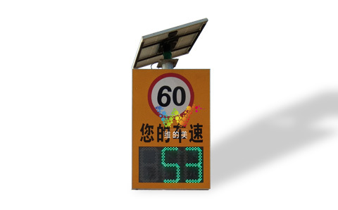 限速60太阳能雷达测速屏