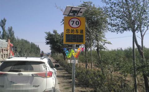 国道上的雷达测速显示屏480