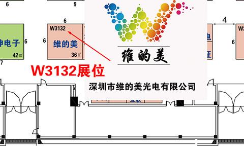 维的美北京交通展展位
