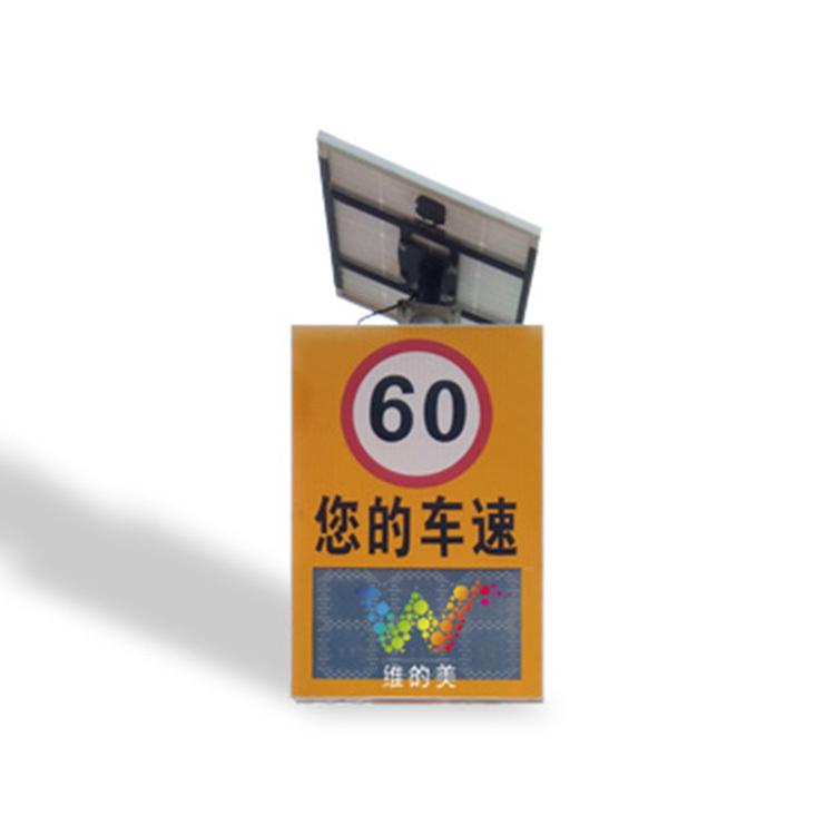 高速公路太阳能雷达测速显示屏