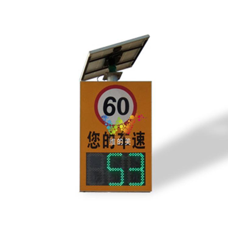 高速公路限速60太阳能雷达测速屏