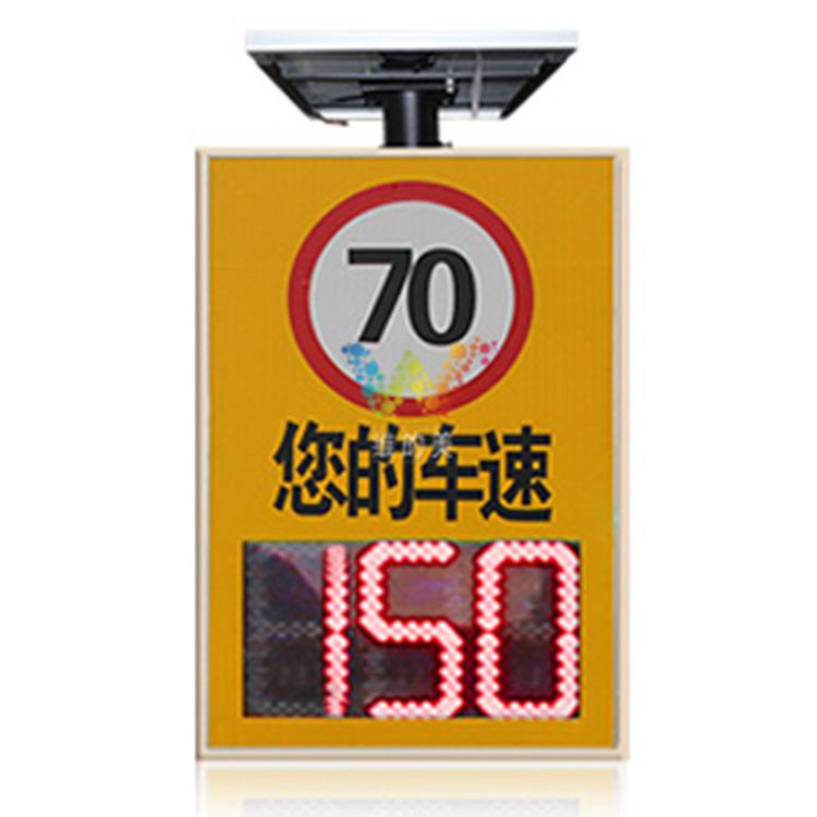 高速公路限速70雷达测速显示屏