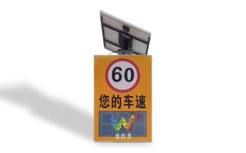 太阳能雷达测速显示屏限速60