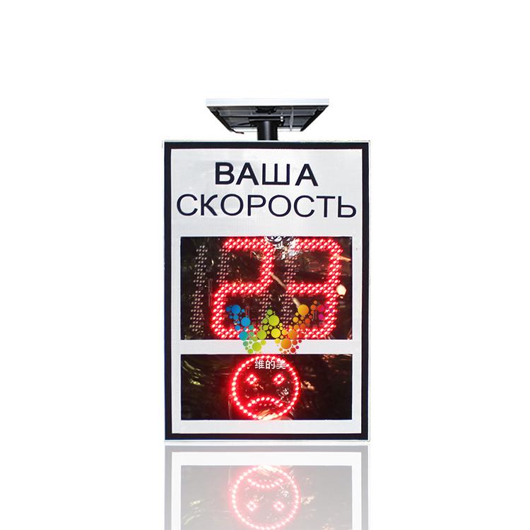 国道带表情的雷达测速标志牌
