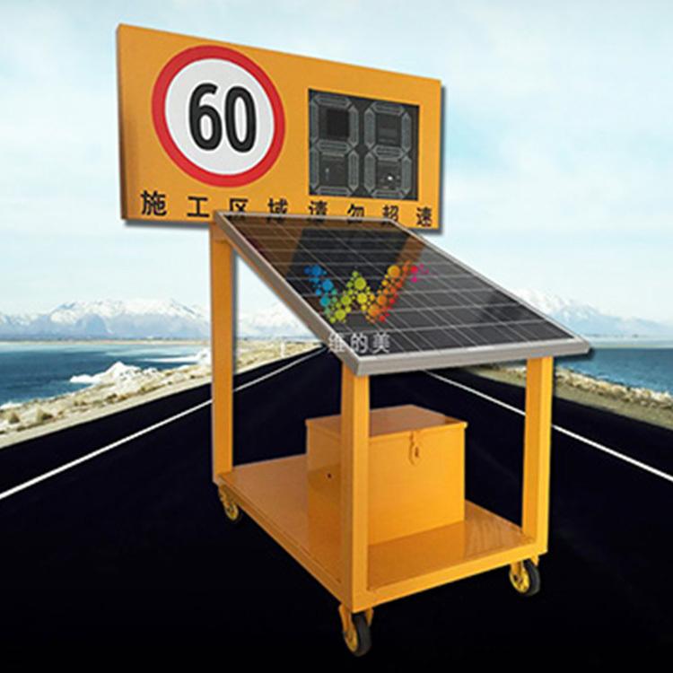 太阳能移动雷达测速屏