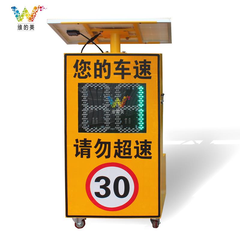 惠州太阳能移动雷达测速屏