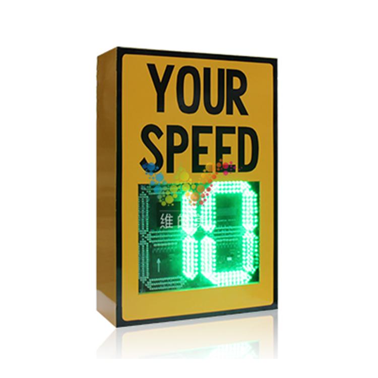 城市道路接电雷达测速显示屏