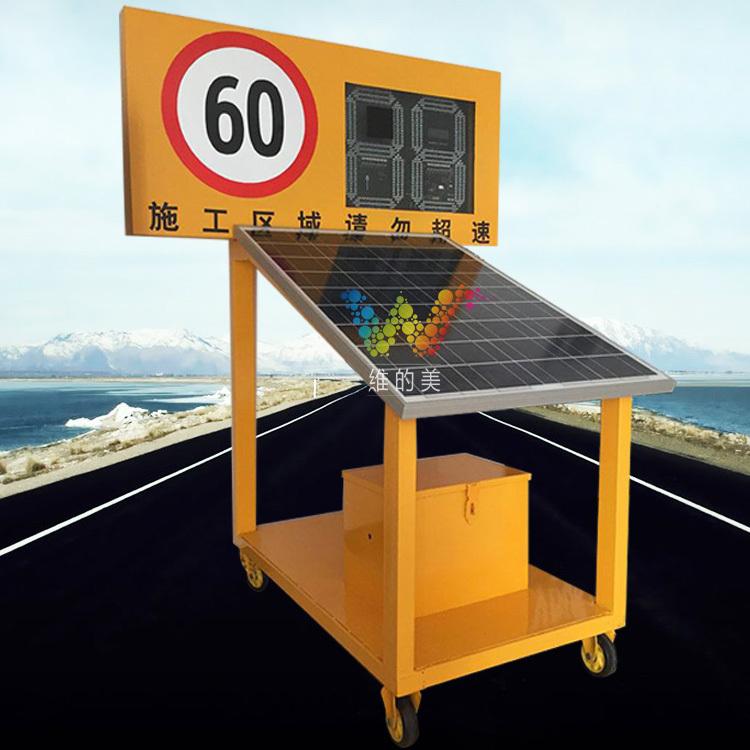 施工地段太阳能雷达测速屏