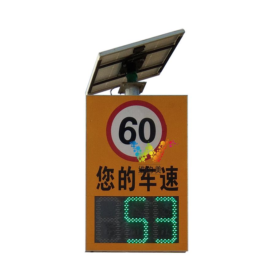 湖南太阳能雷达测速屏