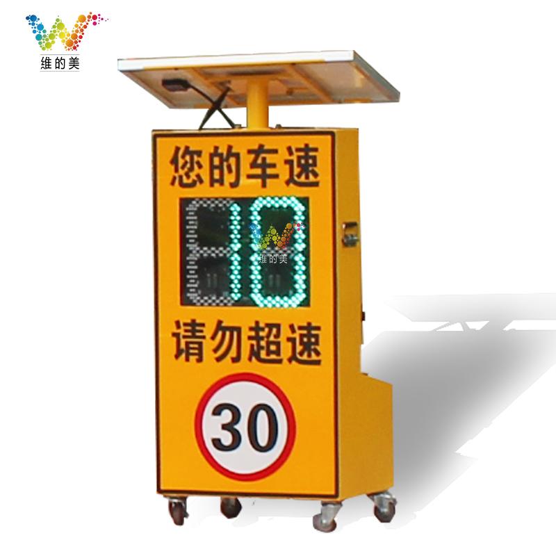 太阳能移动电子反馈仪