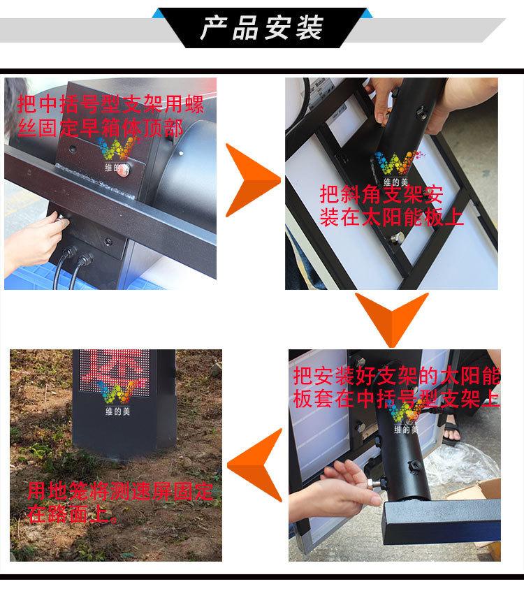 一体式太阳能雷达测速屏_01_04